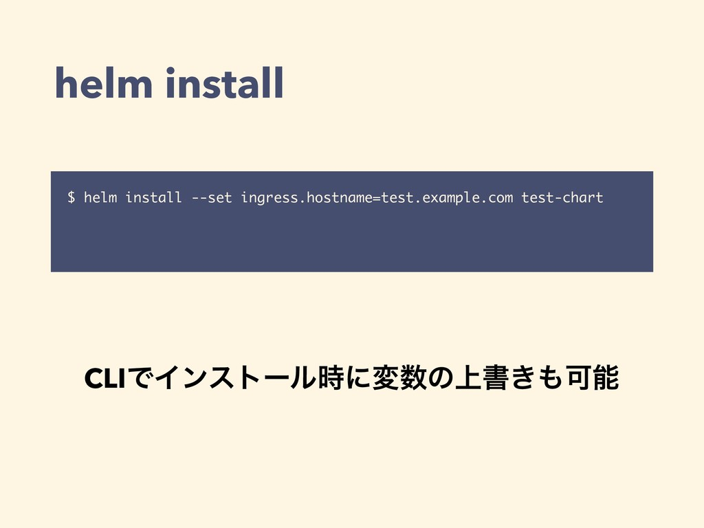 helm install $ helm install --set ingress.hostn...