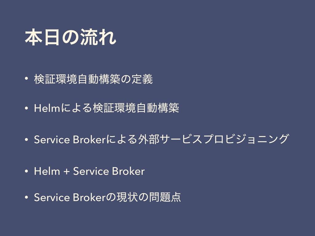 ຊͷྲྀΕ • ݕূڥࣗಈߏஙͷఆٛ • HelmʹΑΔݕূڥࣗಈߏங • Service...