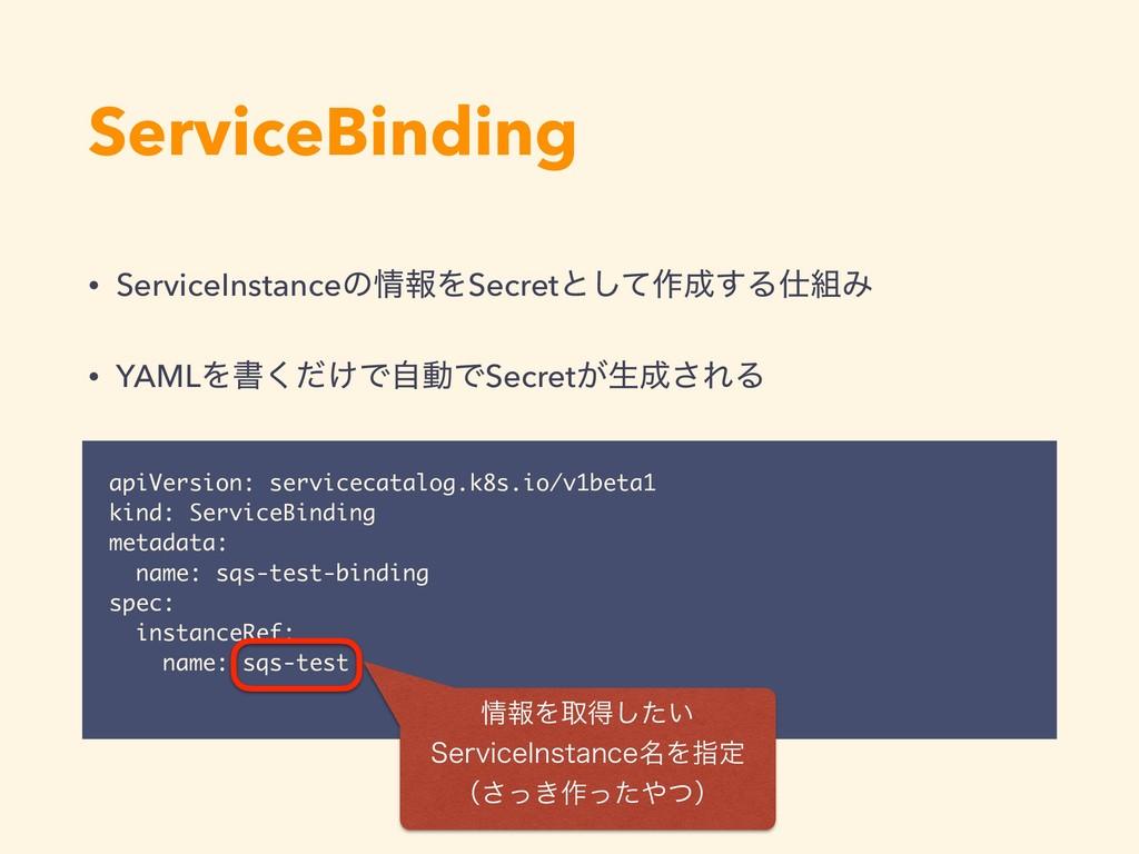 ServiceBinding • ServiceInstanceͷใΛSecretͱͯ͠࡞...