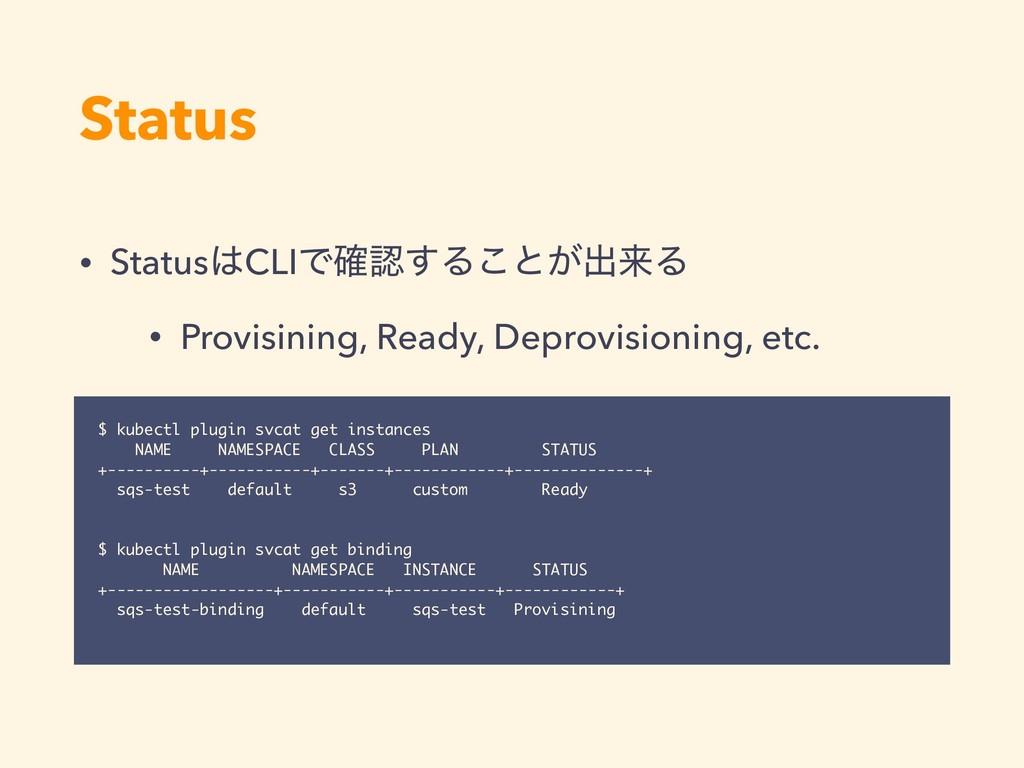 Status • StatusCLIͰ֬͢Δ͜ͱ͕ग़དྷΔ • Provisining, R...