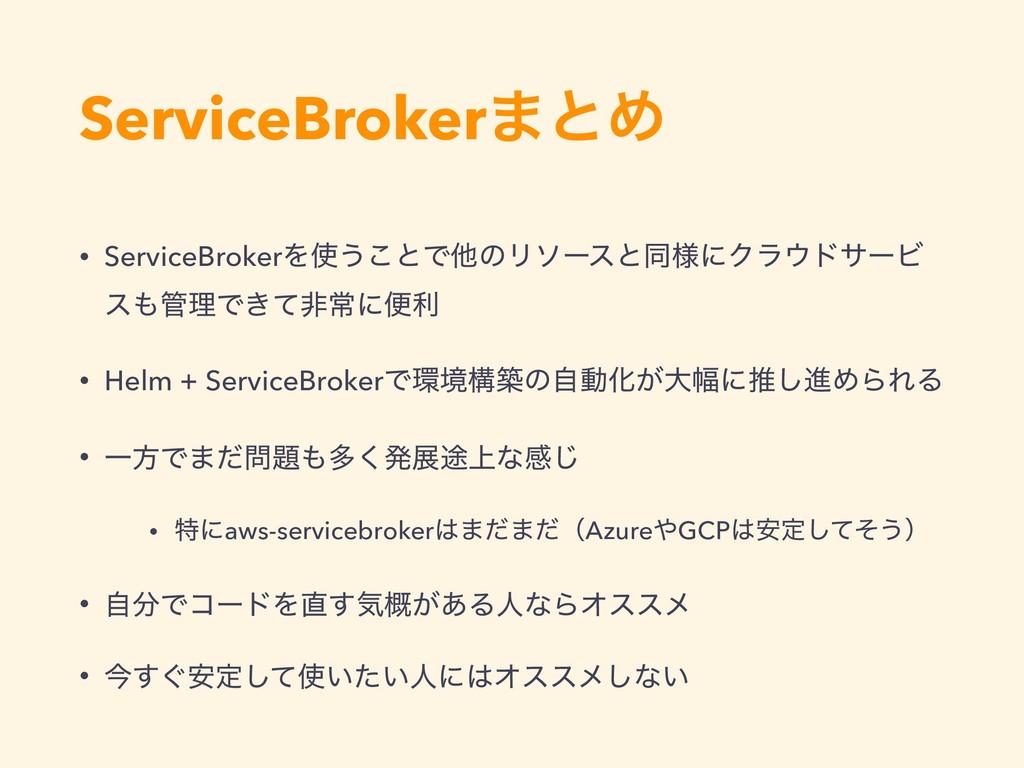 ServiceBroker·ͱΊ • ServiceBrokerΛ͏͜ͱͰଞͷϦιʔεͱಉ༷...
