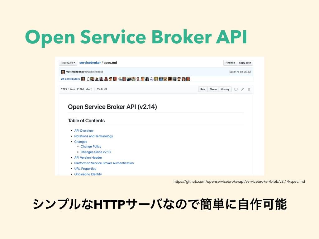 Open Service Broker API γϯϓϧͳHTTPαʔόͳͷͰ؆୯ʹࣗ࡞Մ ...