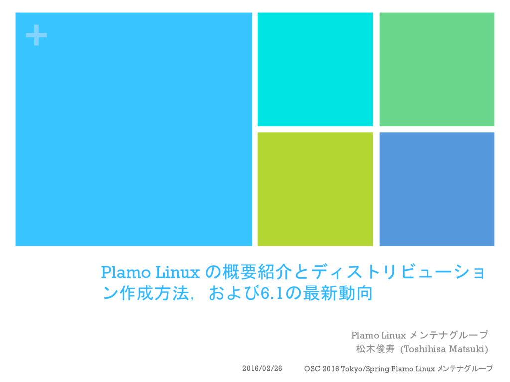 + Plamo Linux の概要紹介とディストリビューショ ン作成方法,および6.1の最新動...