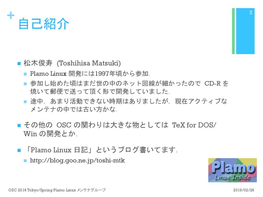 + 自己紹介 n 松木俊寿 (Toshihisa Matsuki) n Plamo Lin...