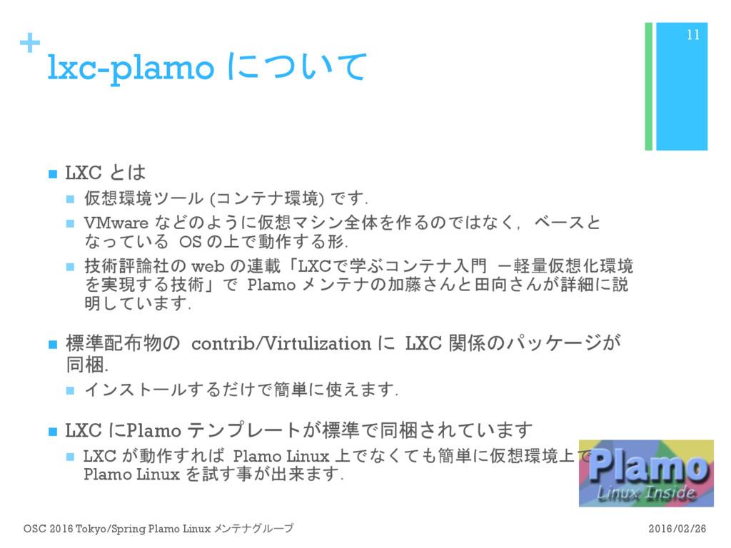 + lxc-plamo について n LXC とは n 仮想環境ツール (コンテナ環境) ...