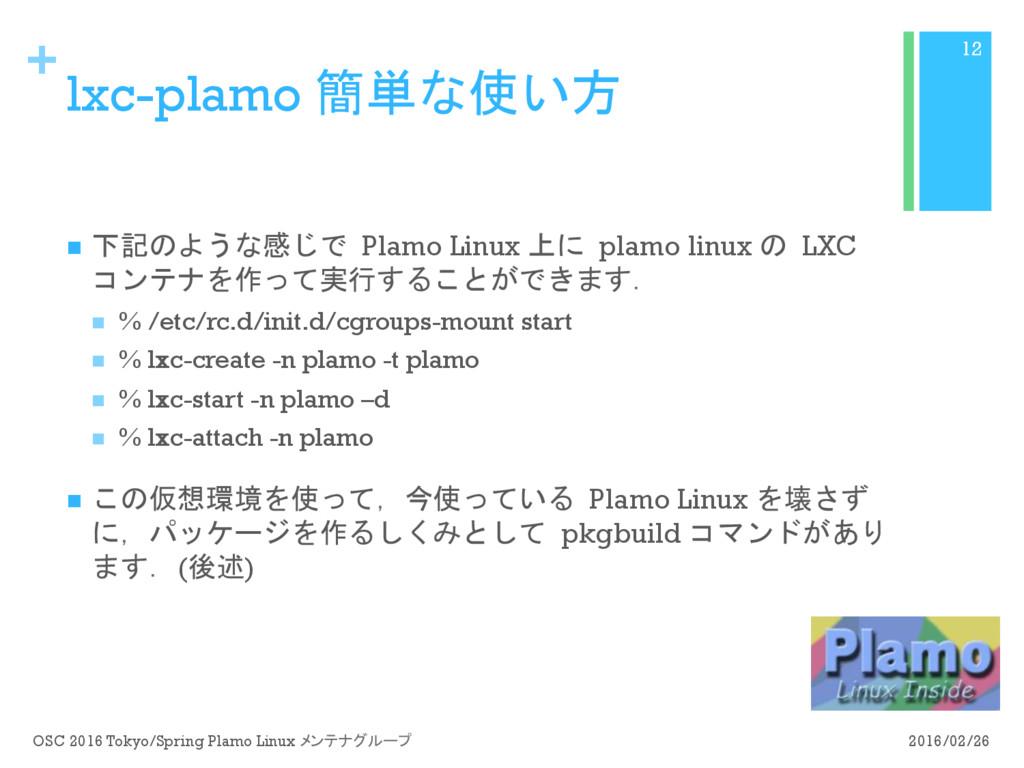 + lxc-plamo 簡単な使い方 n 下記のような感じで Plamo Linux 上に...