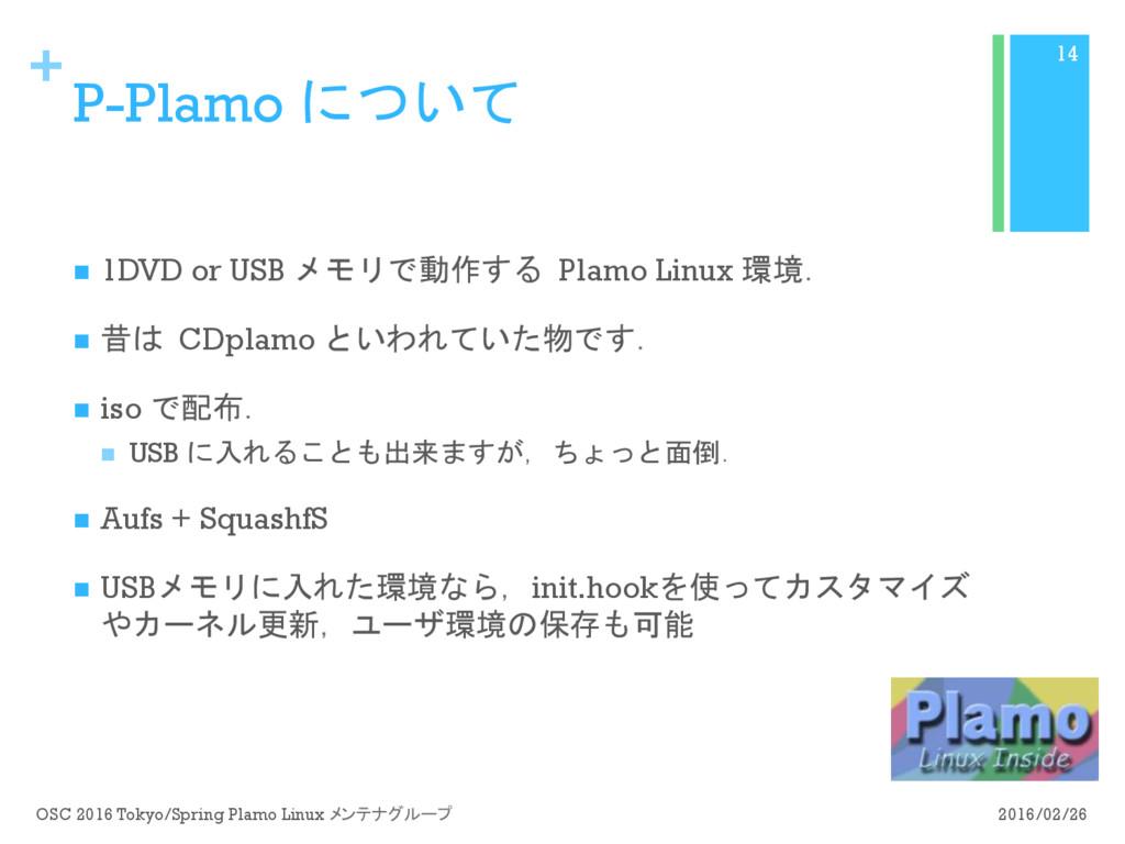 + P-Plamo について n 1DVD or USB メモリで動作する Plamo Li...