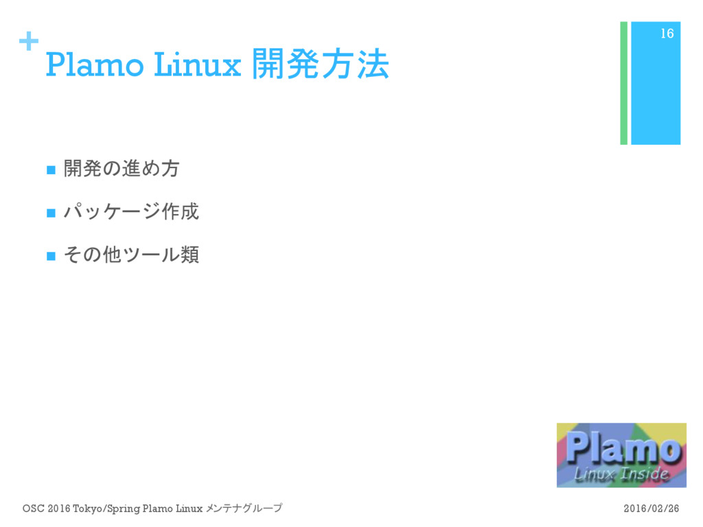 + Plamo Linux 開発方法 n 開発の進め方 n パッケージ作成 n その他ツ...