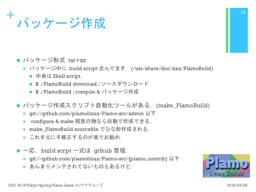 + パッケージ作成 n パッケージ形式 tar+xz n パッケージ中に build sc...