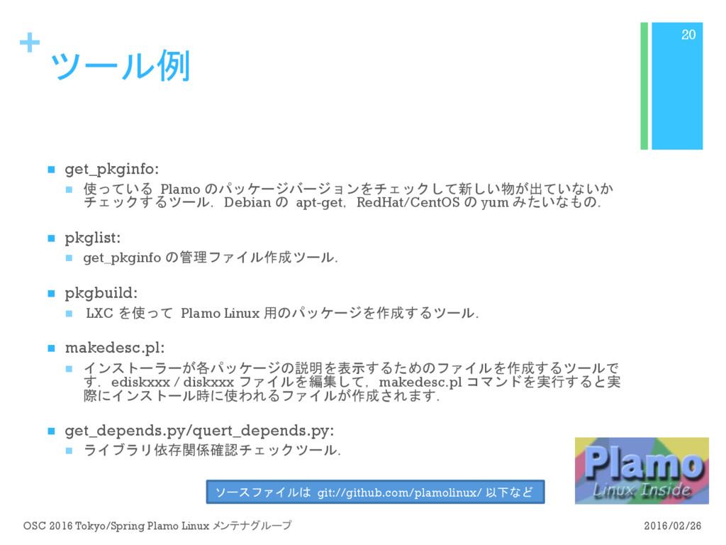 + ツール例 n get_pkginfo: n 使っている Plamo のパッケージバージ...