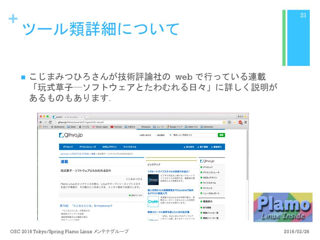 + ツール類詳細について n こじまみつひろさんが技術評論社の web で行っている連載 「...