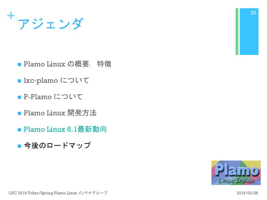 + アジェンダ n Plamo Linux の概要.特徴 n lxc-plamo について...
