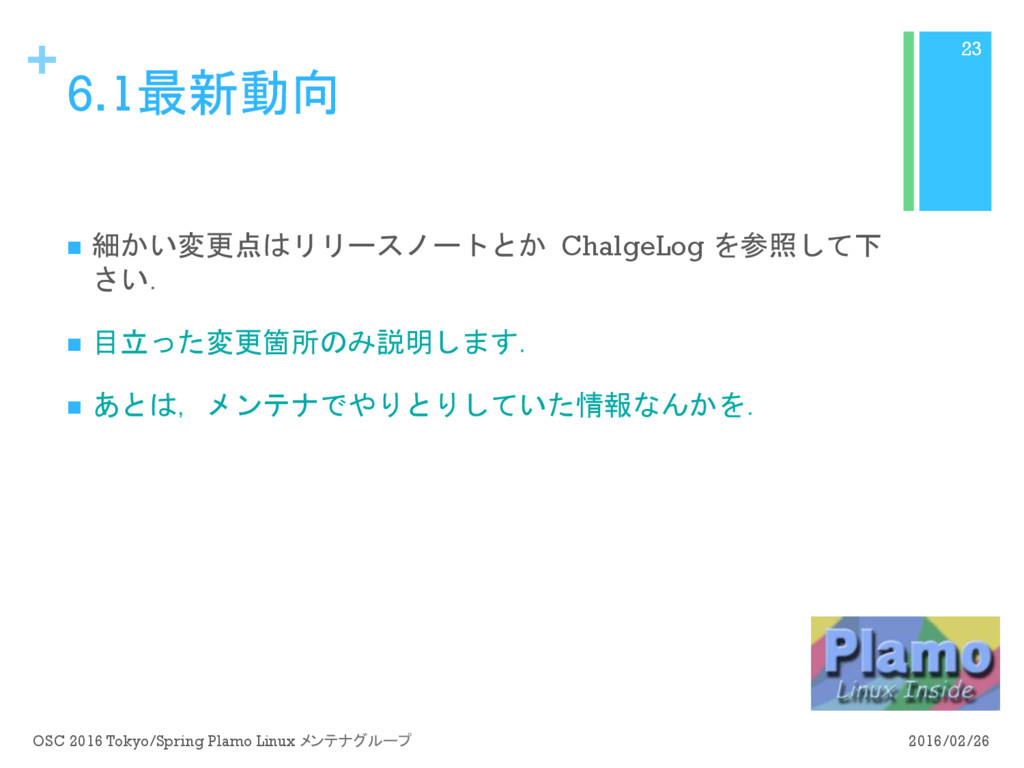 + 6.1最新動向 n 細かい変更点はリリースノートとか ChalgeLog を参照して下 ...