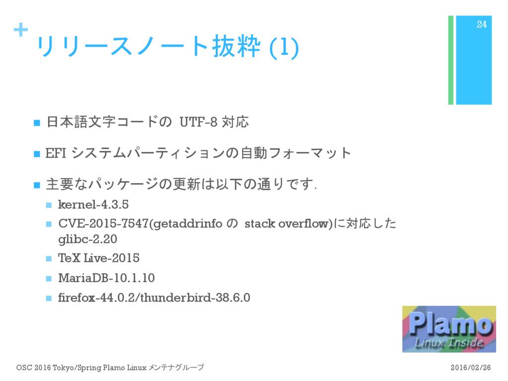 + リリースノート抜粋 (1) n 日本語文字コードの UTF-8 対応 n EFI シス...