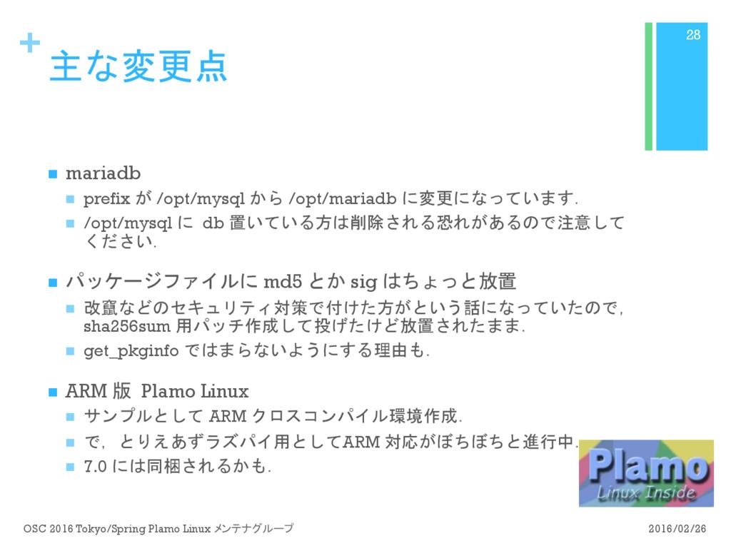 + 主な変更点 n mariadb n prefix が /opt/mysql から /o...