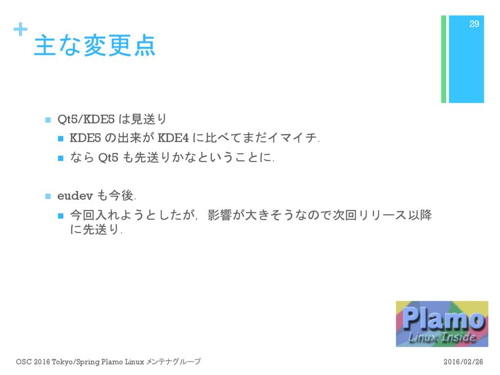 + 主な変更点 n Qt5/KDE5 は見送り n KDE5 の出来が KDE4 に比べて...