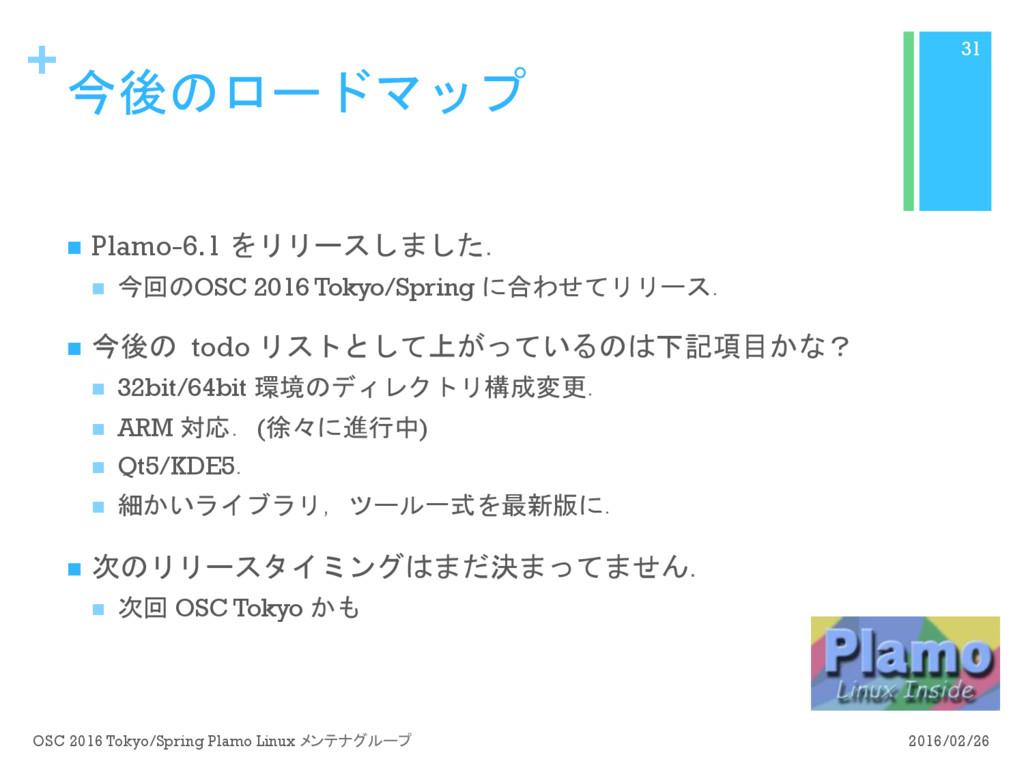 + 今後のロードマップ n Plamo-6.1 をリリースしました. n 今回のOSC 2...