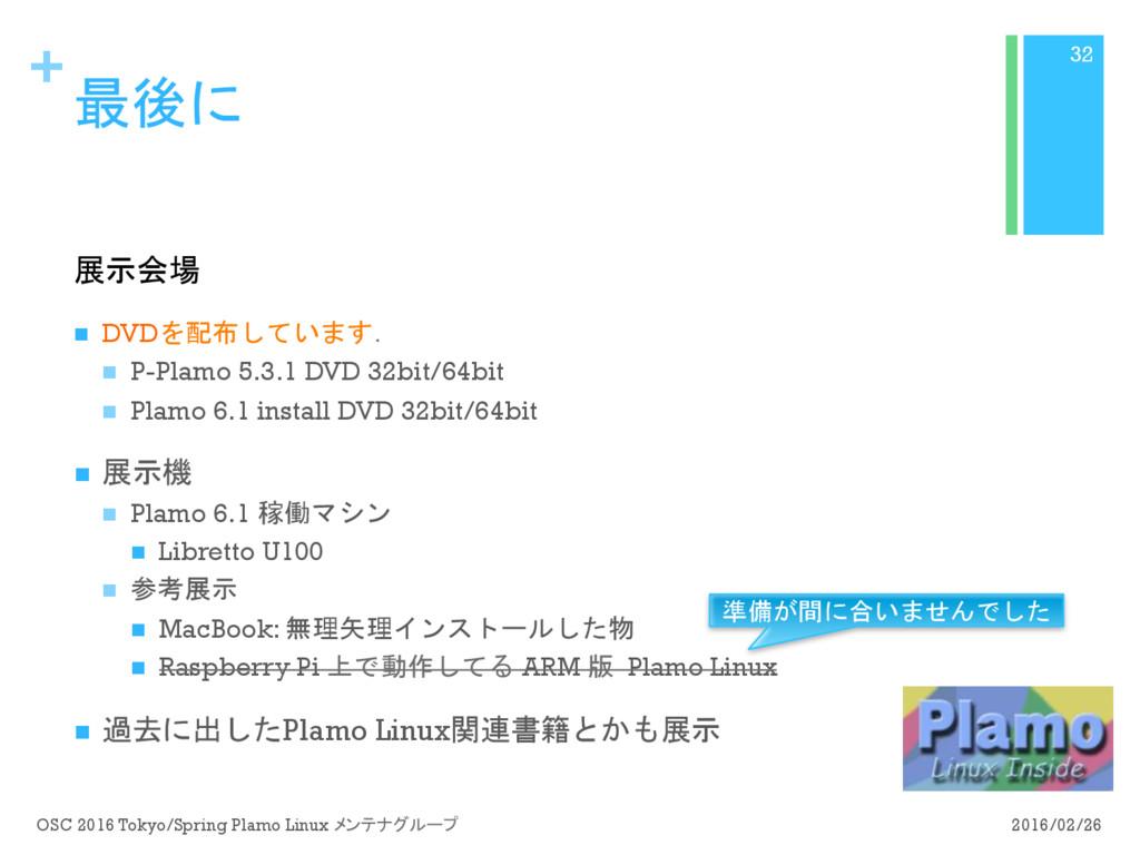 + 最後に 展示会場 n DVDを配布しています. n P-Plamo 5.3.1 DVD...