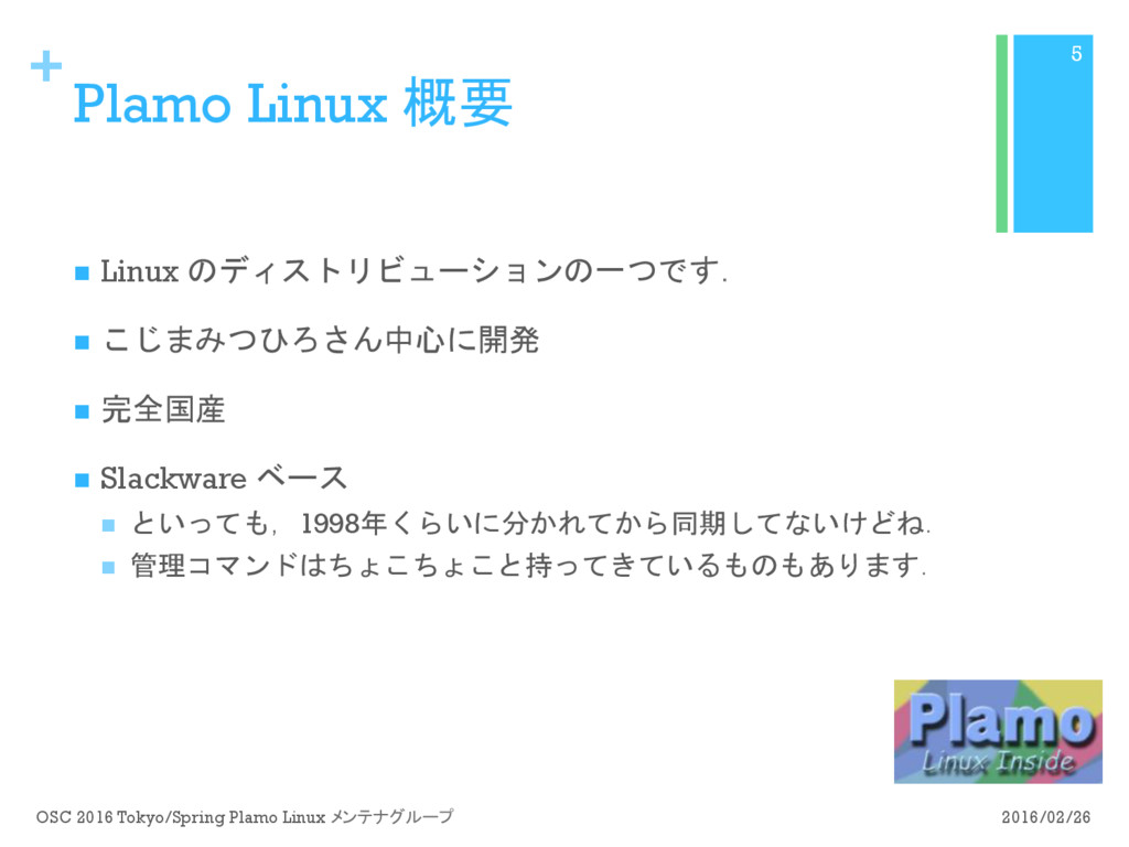 + Plamo Linux 概要 n Linux のディストリビューションの一つです. n...