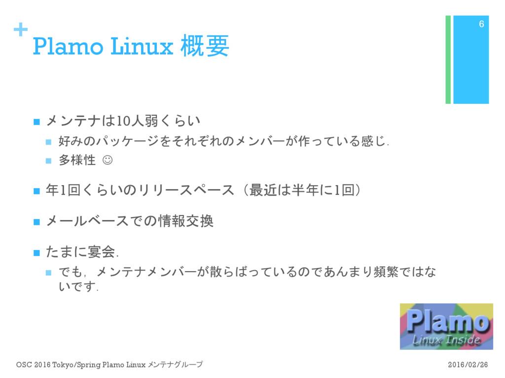 + Plamo Linux 概要 n メンテナは10人弱くらい n 好みのパッケージをそれ...