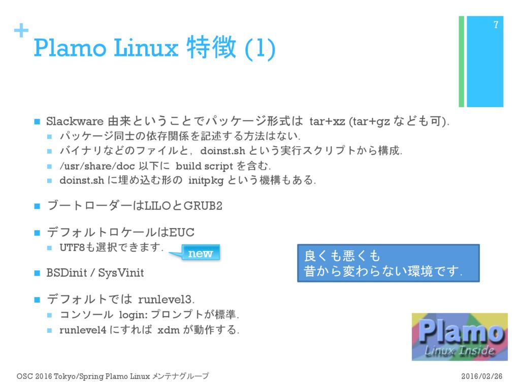 + Plamo Linux 特徴 (1) n Slackware 由来ということでパッケージ...