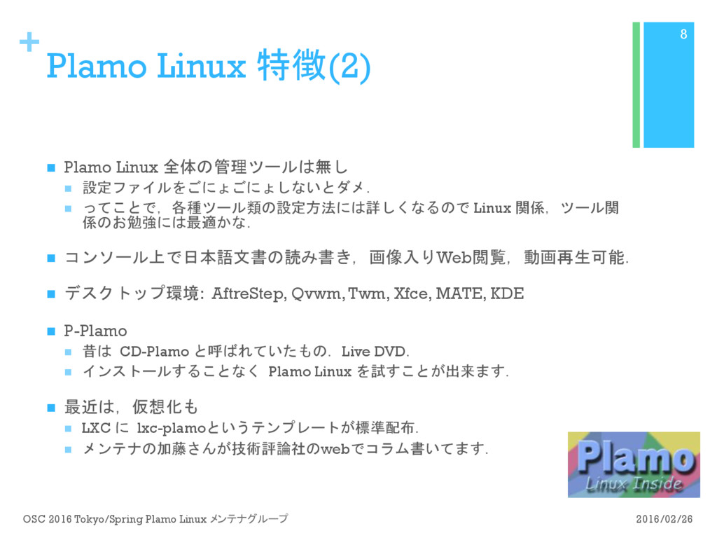 + Plamo Linux 特徴(2) n Plamo Linux 全体の管理ツールは無し ...