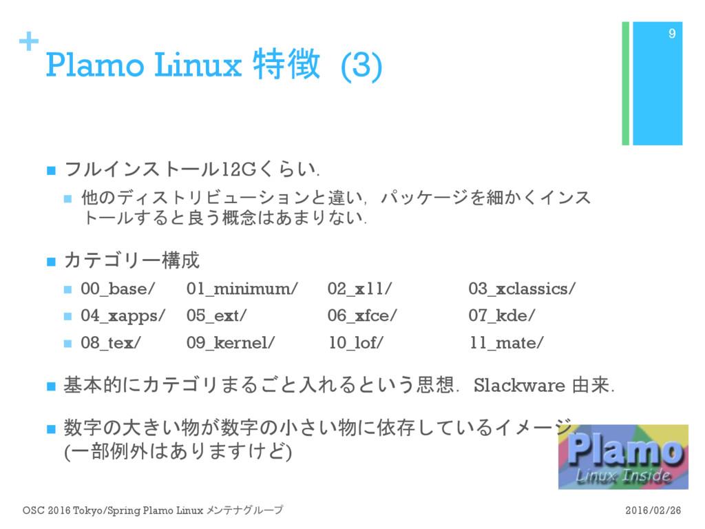 + Plamo Linux 特徴 (3) n フルインストール12Gくらい. n 他のディ...