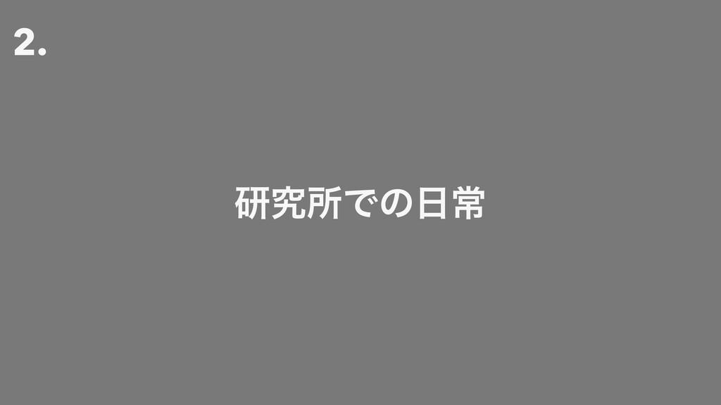 2. ݚڀॴͰͷৗ
