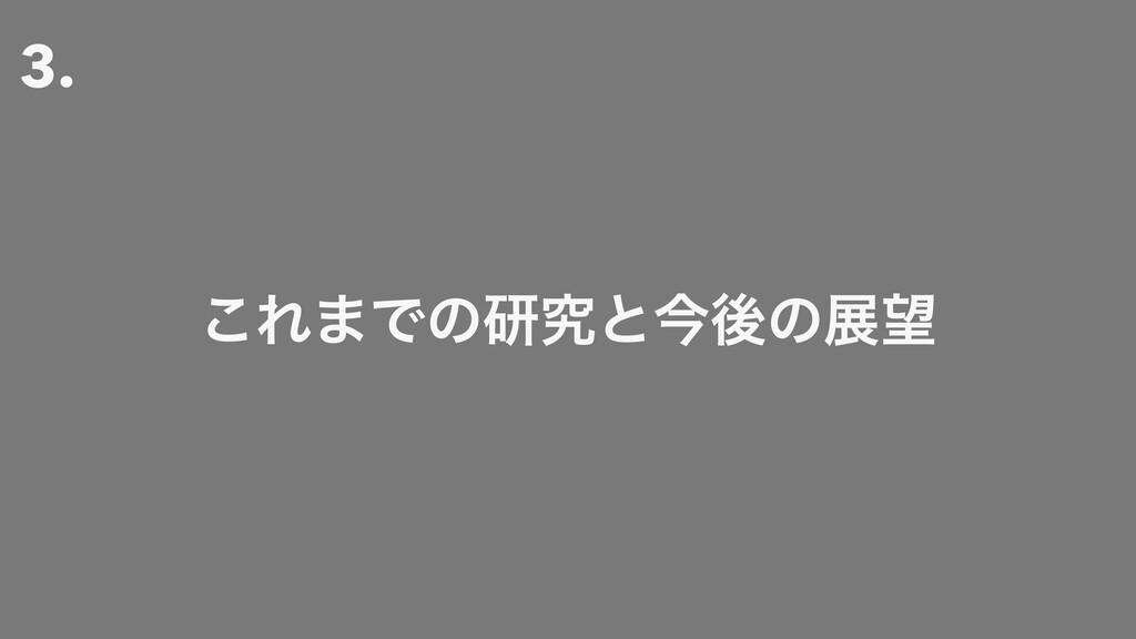 3. ͜Ε·Ͱͷݚڀͱࠓޙͷల