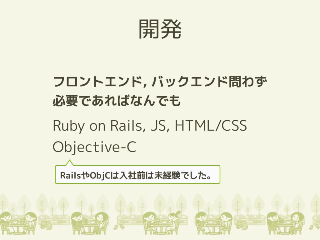 開発 フロントエンド, バックエンド問わず 必要であればなんでも Ruby on Rails,...