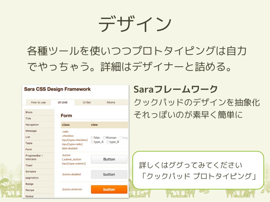 デザイン 各種ツールを使いつつプロトタイピングは自力 でやっちゃう。詳細はデザイナーと詰める。...