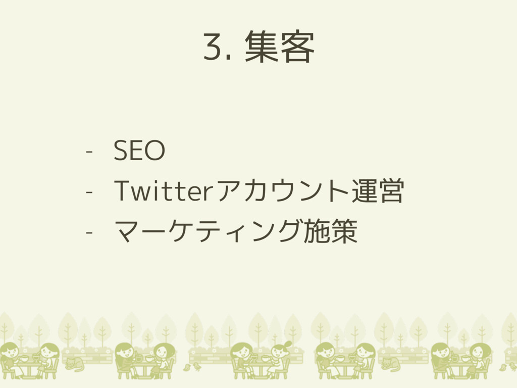 3. 集客 - SEO - Twitterアカウント運営 - マーケティング施策