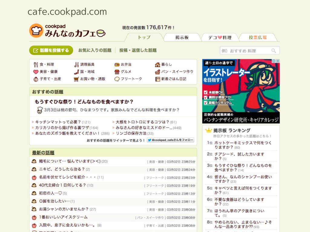cafe.cookpad.com