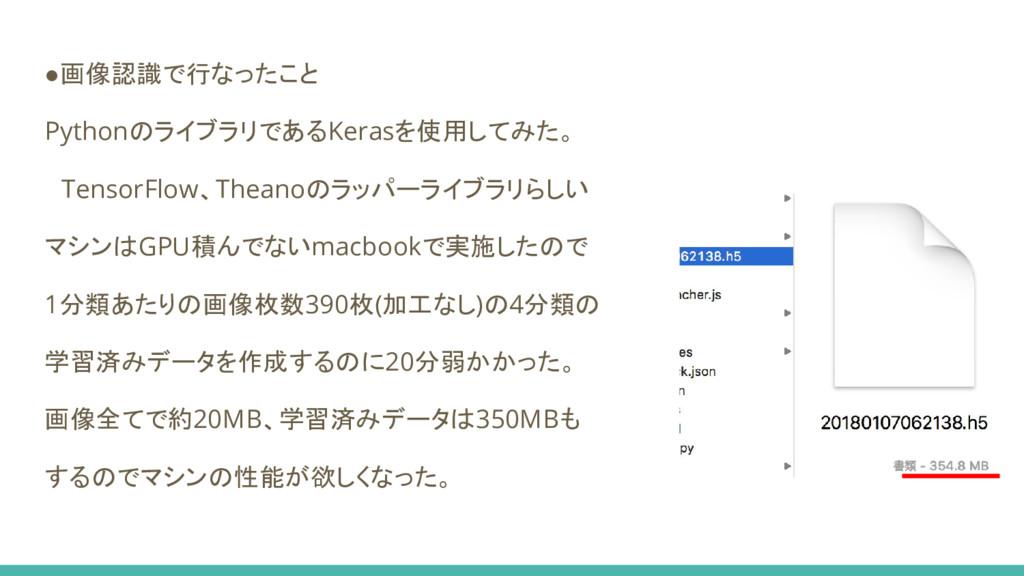 ●画像認識で行なったこと PythonのライブラリであるKerasを使用してみた。  Tens...