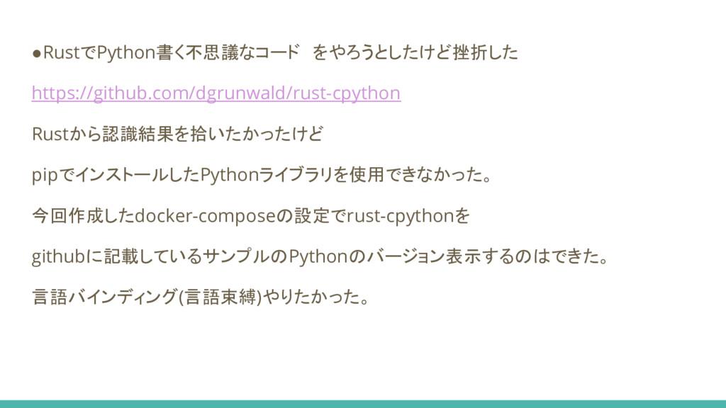 ●RustでPython書く不思議なコード をやろうとしたけど挫折した https://git...