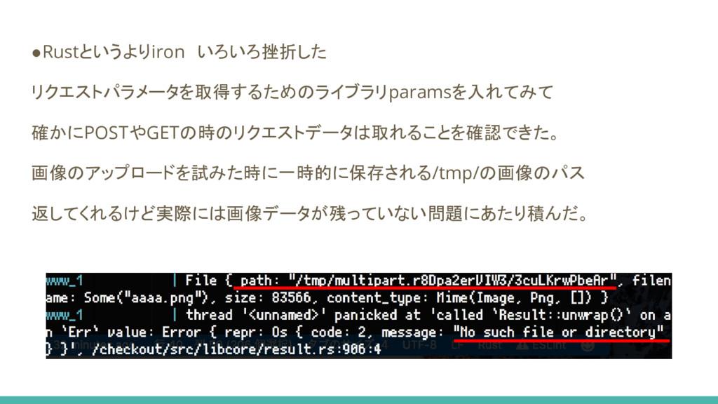 ●Rustというよりiron いろいろ挫折した リクエストパラメータを取得するためのライブラリ...