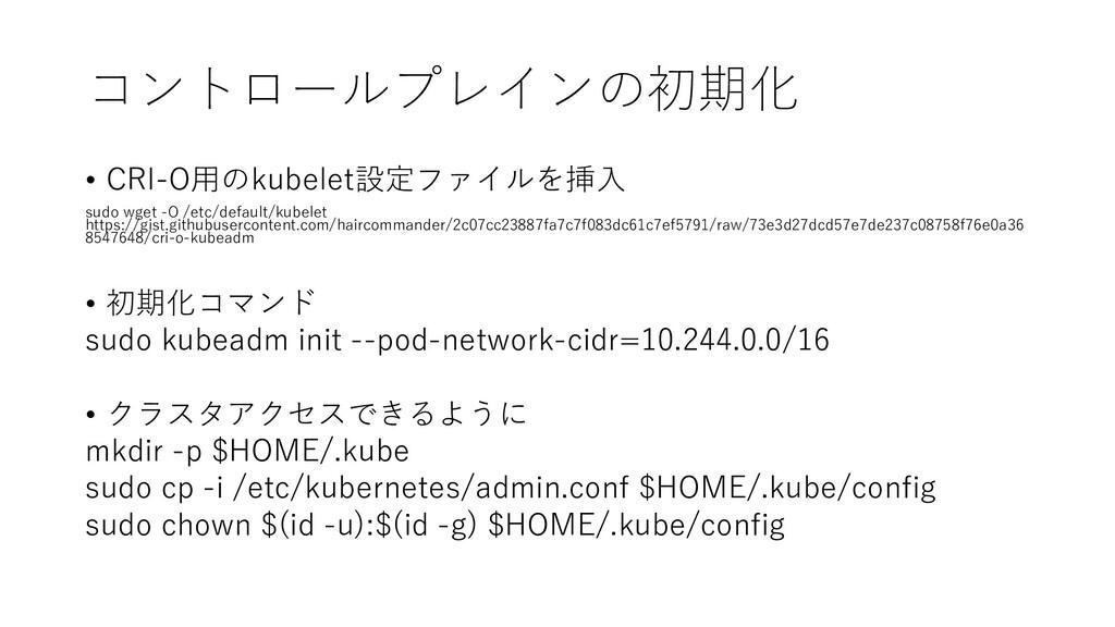 コントロールプレインの初期化 • CRI-O用のkubelet設定ファイルを挿入 sudo w...