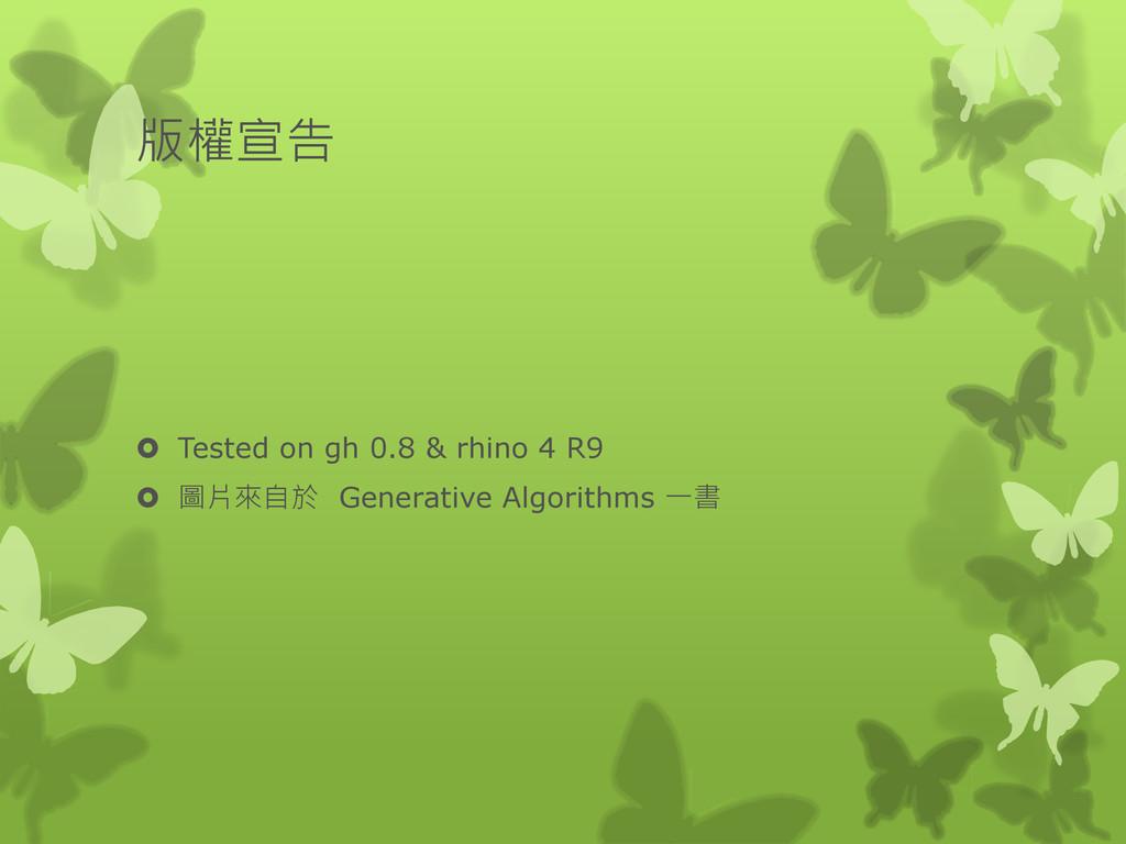 版權宣告  Tested on gh 0.8 & rhino 4 R9  圖片來自於 Ge...