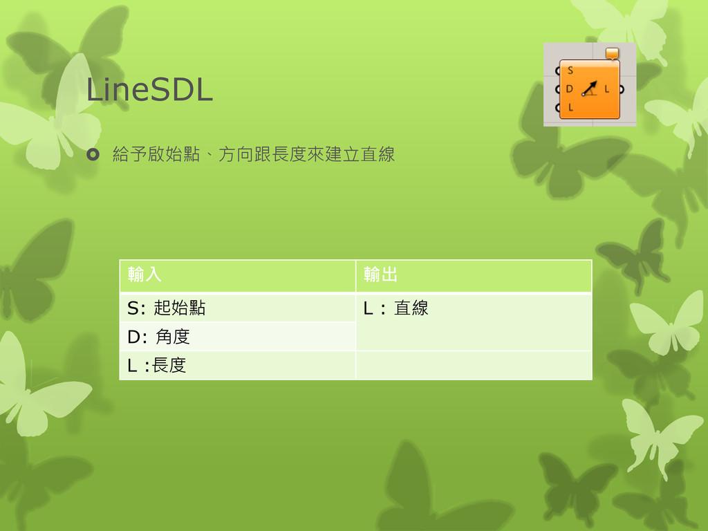 LineSDL  給予啟始點、方向跟長度來建立直線 輸入 輸出 S: 起始點 L : 直線 ...
