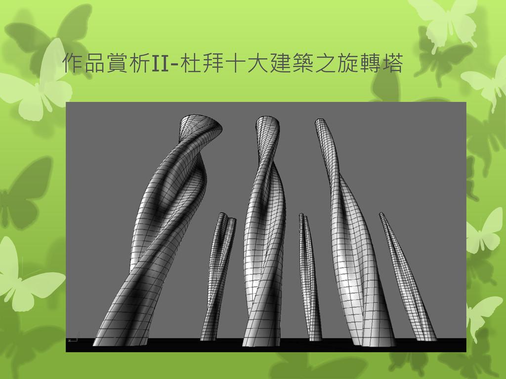 作品賞析II-杜拜十大建築之旋轉塔