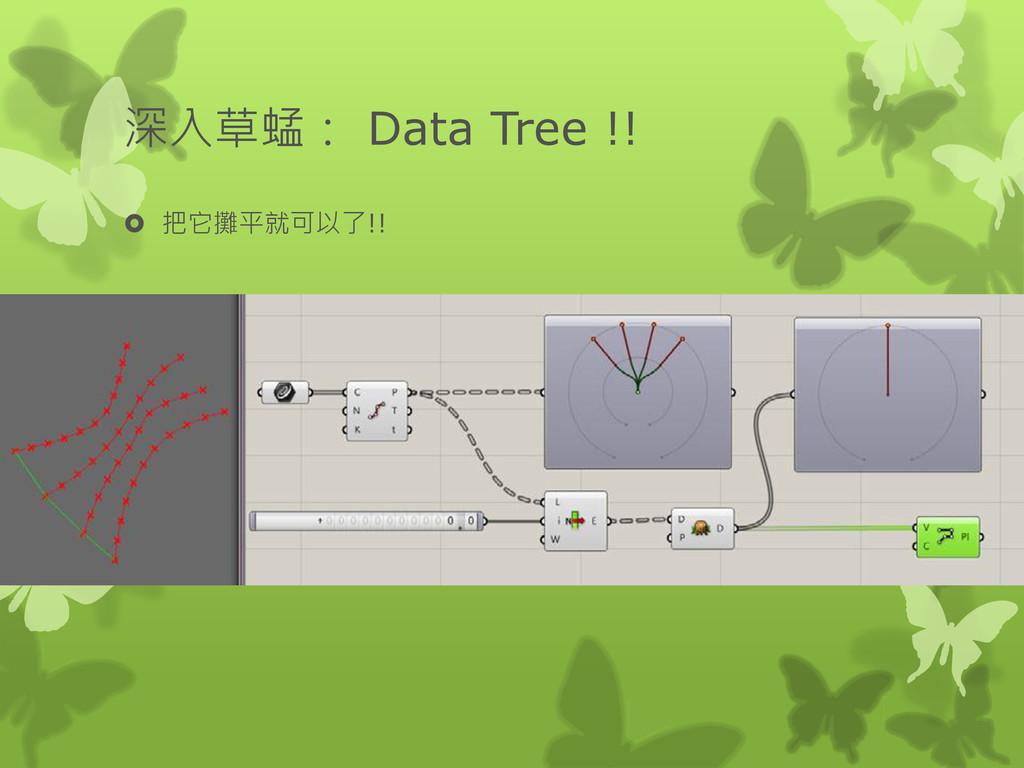 深入草蜢: Data Tree !!  把它攤平就可以了!!
