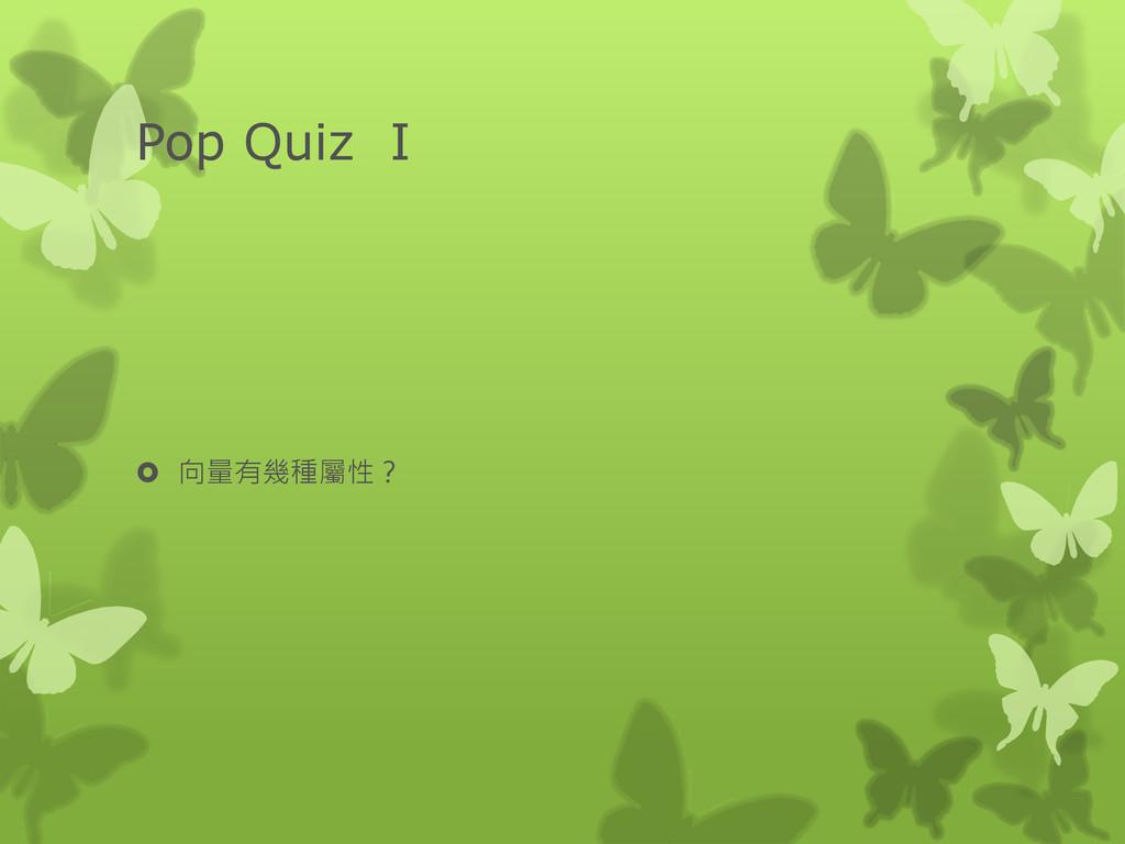 Pop Quiz I  向量有幾種屬性?