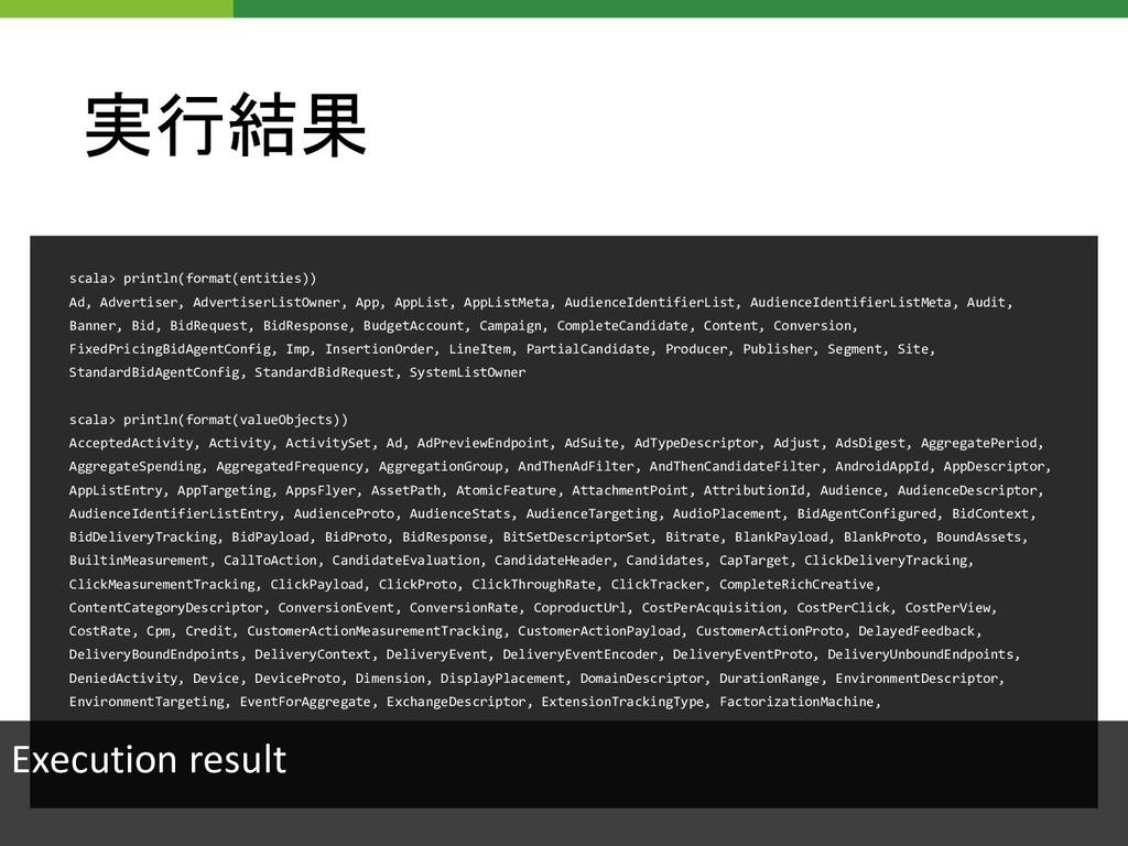 実行結果 scala> println(format(entities)) Ad, Adver...