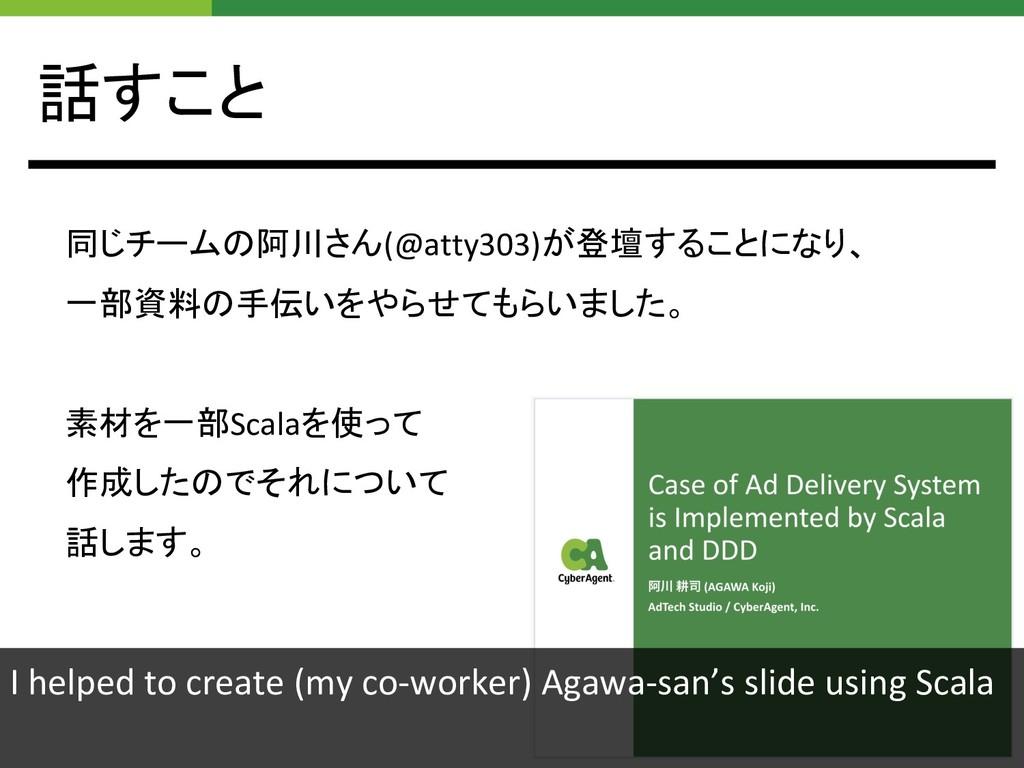 話すこと 同じチームの阿川さん(@atty303)が登壇することになり、 一部資料の手伝いをや...