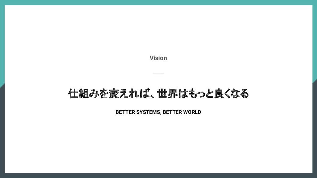 Vision 仕組みを変えれば、世界はもっと良くなる BETTER SYSTEMS, BETT...