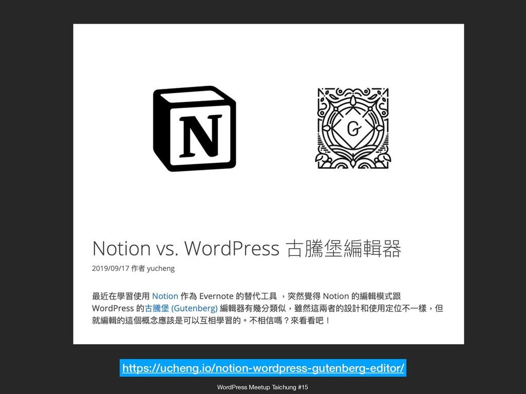 Notion https://ucheng.io/notion-wordpress-guten...