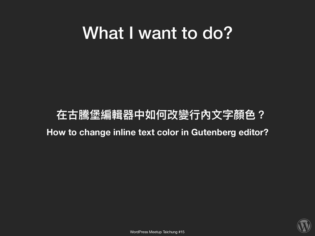 What I want to do? 在古騰堡編輯器中如何改變⾏行行內⽂文字顏⾊色? How ...