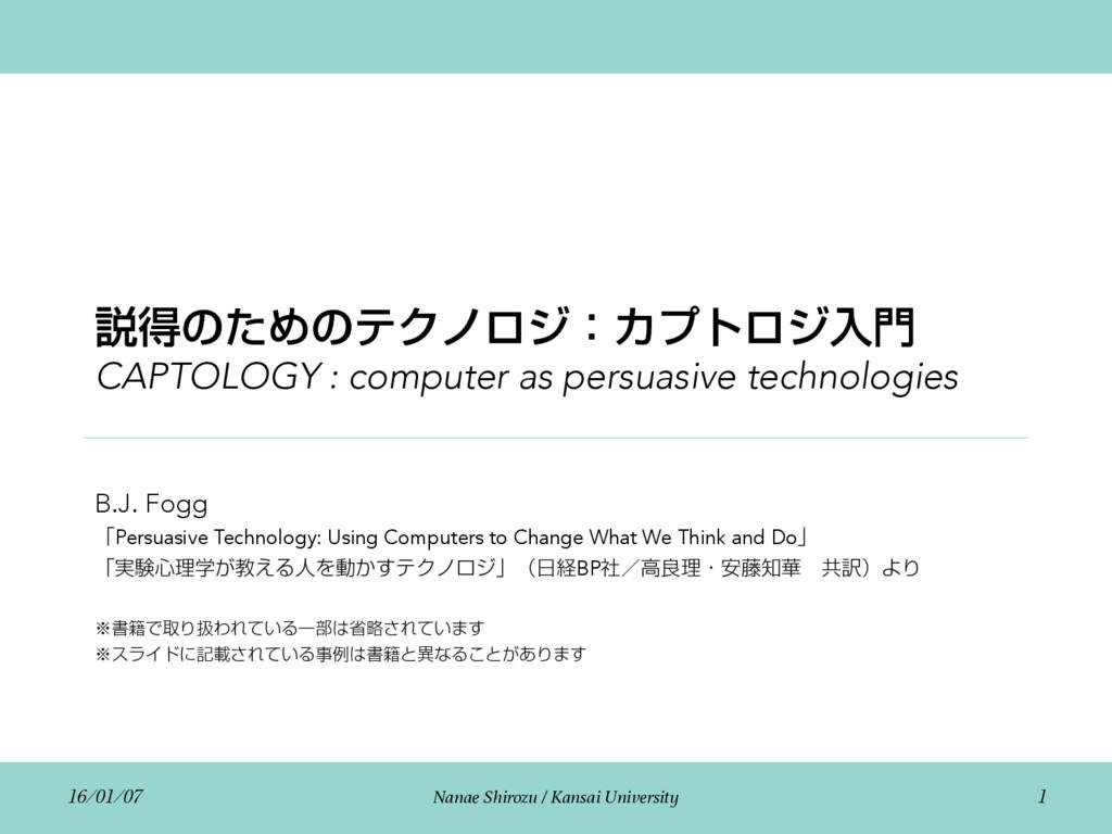 આಘͷͨΊͷςΫϊϩδɿΧϓτϩδೖ CAPTOLOGY : computer as pe...
