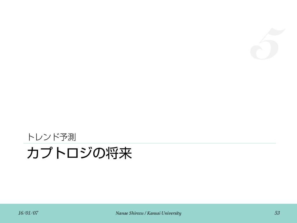 Χϓτϩδͷকདྷ τϨϯυ༧ଌ  Nanae Shirozu / Kan...