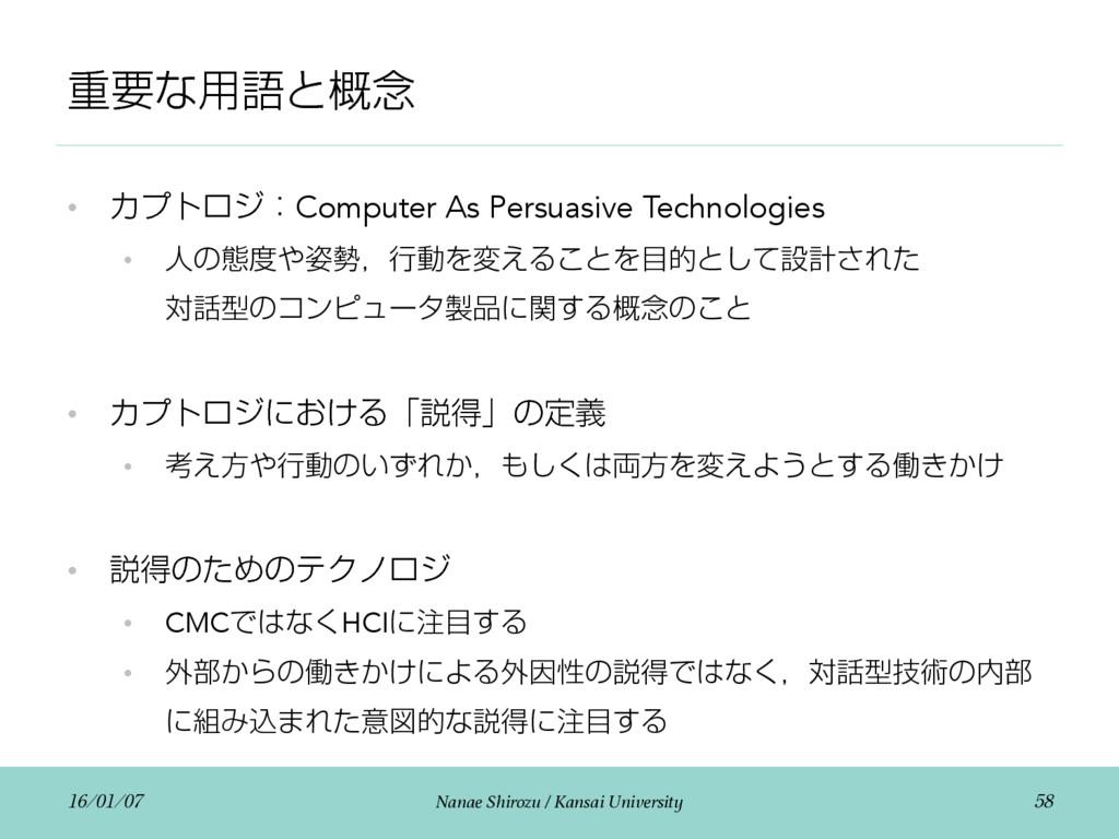 ॏཁͳ༻ޠͱ֓೦ • ΧϓτϩδɿComputer As Persuasive Techn...